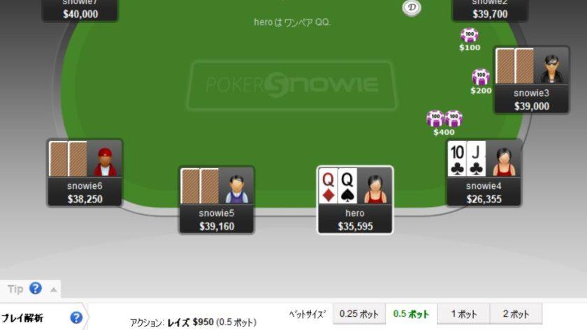 ポーカーQQプリフロップ