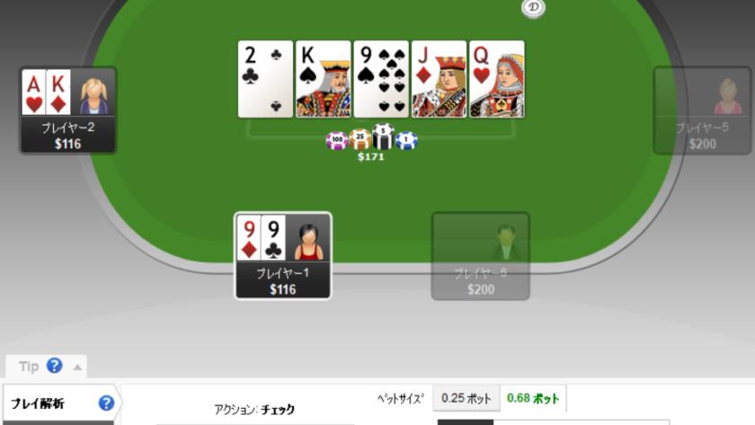 ポーカー99セット