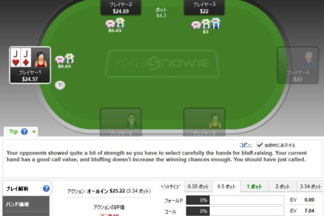 ポーカーJJ4bet